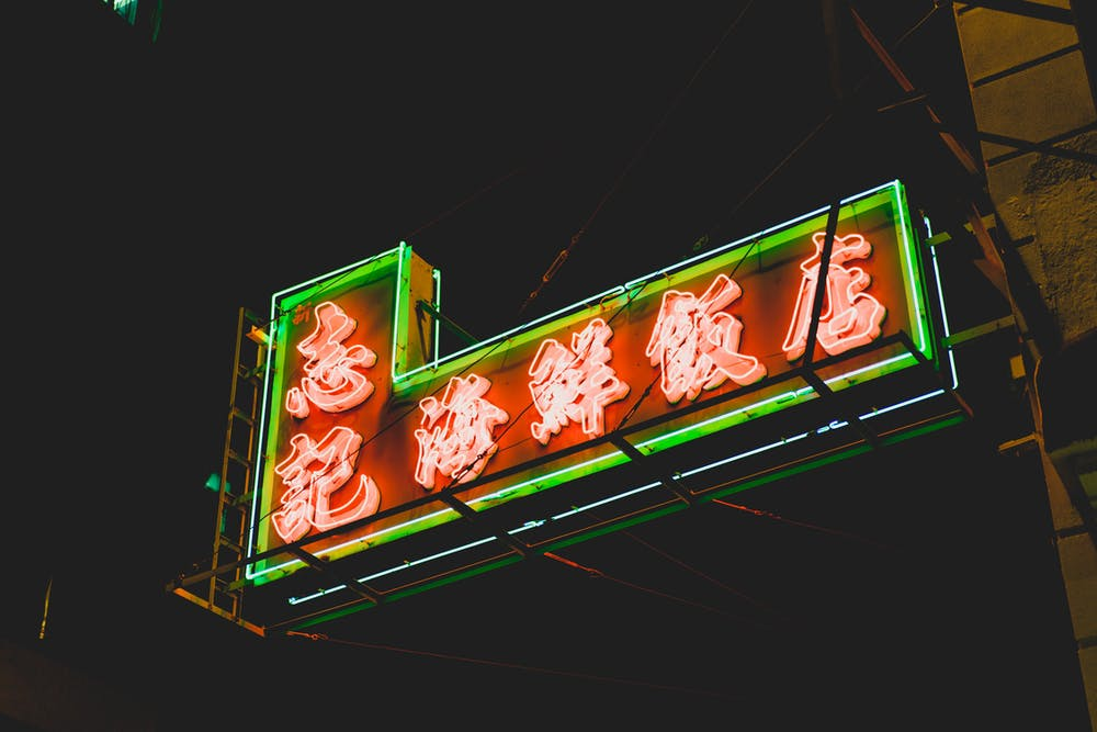 Old and vintage neon sign at night