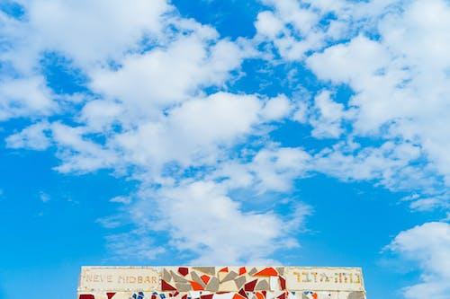 Mavi gökyüzüne karşı beyaz taş ve kırmızı ve gri mozaik tasarımı