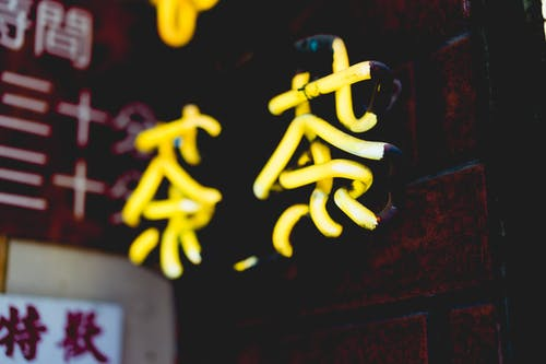 Siyah arka plana karşı çay için sarı neon Çince karakter